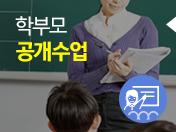 /webdata/AttachFile/104/201803/t셀파_신규교사멘토링_4월_1학기_학부모공개수업_배너.png