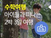 /webdata/AttachFile/104/201808/t셀파_신규교사멘토링_5월_수학여행_배너.png