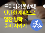 /webdata/AttachFile/104/201809/t셀파_신규교사멘토링_12월_겨울방학식_배너.png