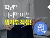 /webdata/AttachFile/104/201809/t셀파_신규교사멘토링_12월_생기부작성_배너.png