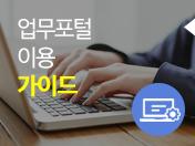 /webdata/AttachFile/104/201812/t셀파_신규교사멘토링_3_업무포털-이용-가이드_배너.png