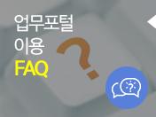 /webdata/AttachFile/104/201812/t셀파_신규교사멘토링_4_업무포털-이용-FAQ_배너.png