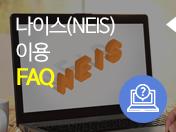 /webdata/AttachFile/104/201812/t셀파_학급경영-행정업무_2_나이스-이용-FAQ_배너.png