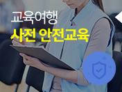 /webdata/AttachFile/104/202106/t셀파_신규교사멘토링_4월_3_체험학습.png