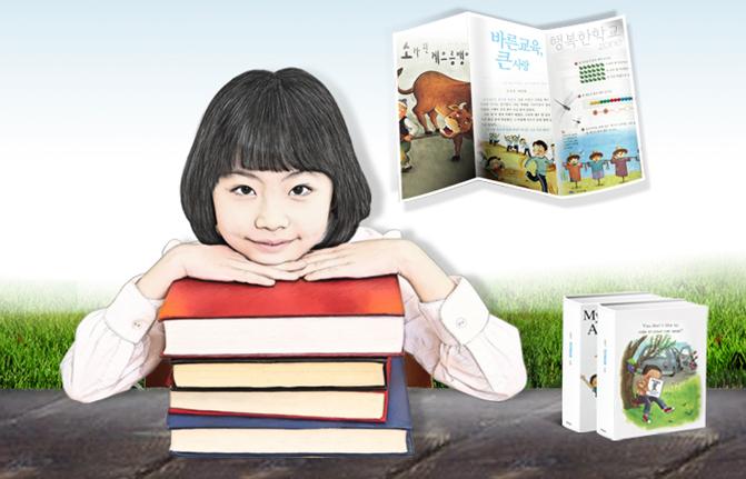 책 읽으며, 책 만들며 즐거움을 만드는 아이들