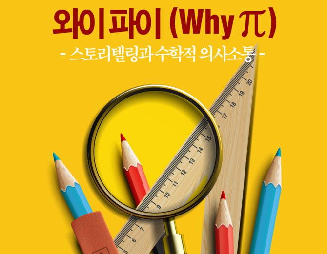 와이 파이(why π)