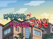 4화. 다양해지는 한국사회의 구성원