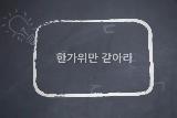 MBC TV 속의 TV '한가위만 같아라'