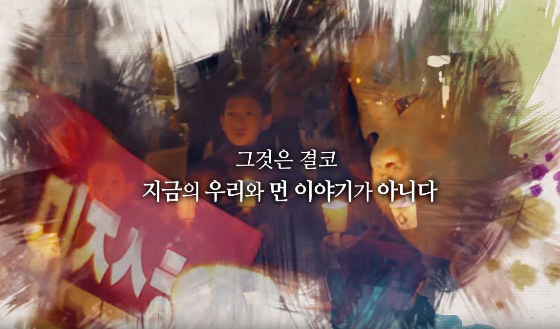 6월 민주항쟁 기념영상