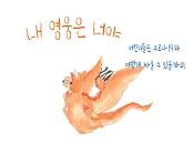 [코로나19 예방 어린이 동화] 내 영웅은 너야!