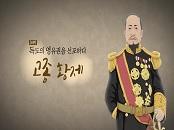 독도의 영유권을 선포하다, 고종 황제