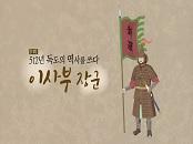 512년 독도의 역사를 쓰다, 이사부 장군