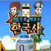 흐름으로 배우는 한국사_조선