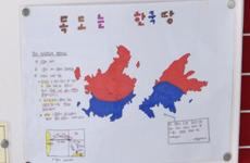 독도는 일본땅 일본 학교 의무 교육