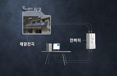 신재생에너지 주택