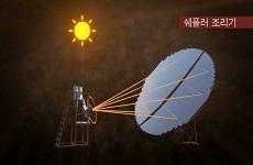 태양열에너지의 실생활 이용사례