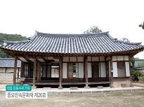 [교과서e문화유산] 정읍 김동수씨 가옥