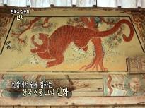 [교과서e문화유산] 한국의 실용화, 민화