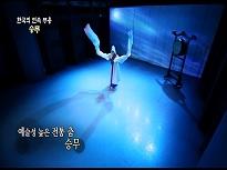 [교과서e문화유산] 한국의 민속 무용, 승무