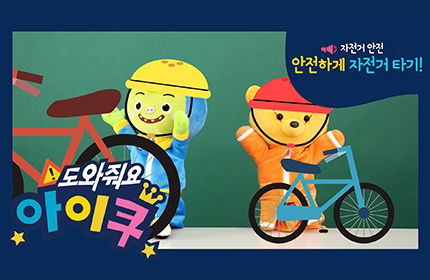 16화 [자전거 안전] 안전하게 자전거 타기!