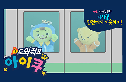 19화 [지하철안전] 지하철 안전하게 이용하기!