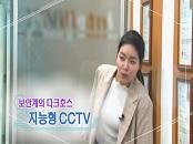 보안계의 다크호스 지능형 CCTV
