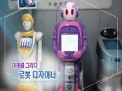 미래를 그리다 로봇 디자이너