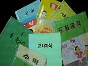 [클립영상] 북한 교과서가 궁금해요