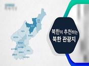 북한 6대 관광지